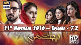 vuclip Bandhan Ep 72 - 21st November 2016 - ARY Digital Drama