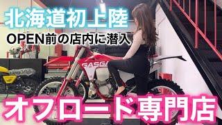 北海道初上陸のオフロード専門店のオープンに遊びに行ってきました♪【バイク女子モトブログ】