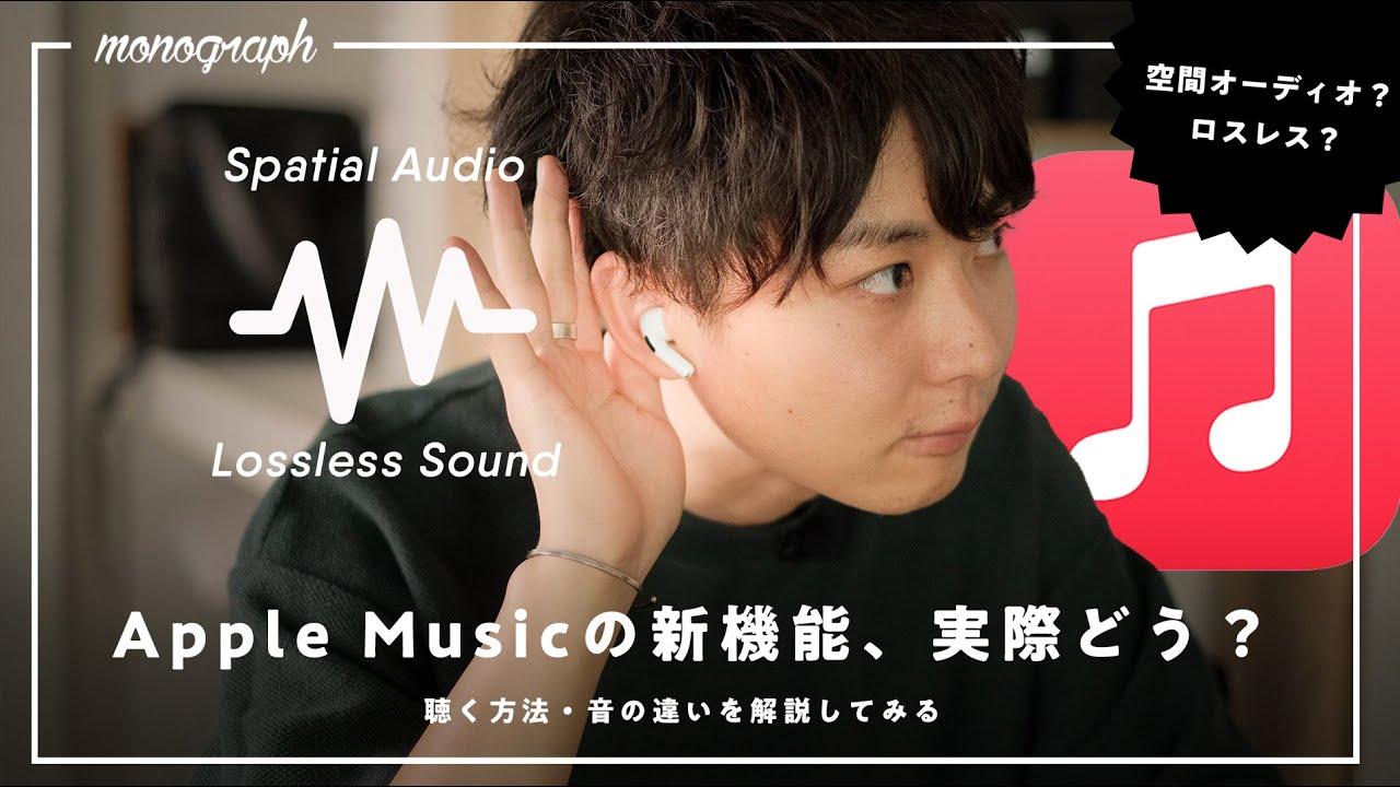 【乗り換えるべき?】Apple Musicの「空間オーディオ」「ロスレス音源」を聴く方法と試してみた正直な感想。