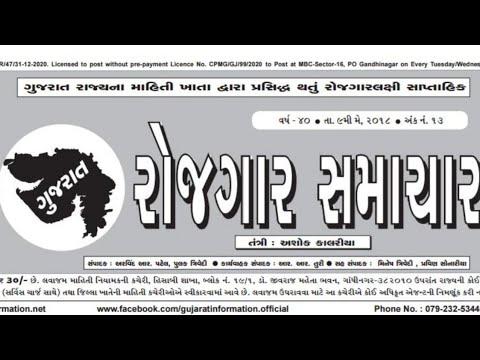 #રોજગાર સમાચાર#|| ojas job||gujarat different government job news|| latest rojgar samachar weekly||