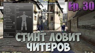 СТИНТ ЛОВИТ ЧИТЕРОВ В CS:GO #30 - НАМАЗАЛСЯ МАСЛОМ!