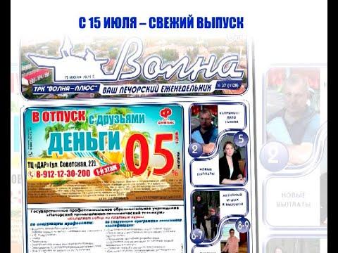 АНОНС ГАЗЕТЫ, ТРК «Волна-плюс», г. Печора, на 15 июля