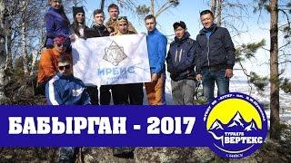 Алтай. Гора Бабырган. ПВД 2017