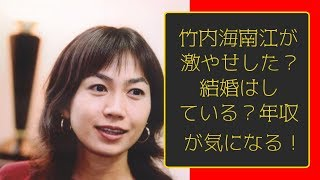 Japan News: 竹内海南江が激やせした?結婚はしている?年収が気になる...
