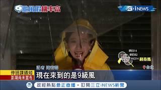 能不能放颱風假? 颱風利奇馬強勢撲台 全台7縣市