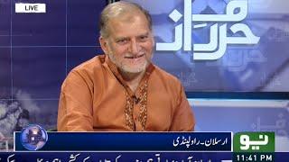 Harf E Raaz With Orya Maqbool Jan 27 April 2016 - Pakistan Education System