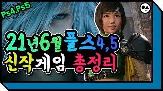 2021년6월 플스4 ,플스5 신규 발매 게임 소개