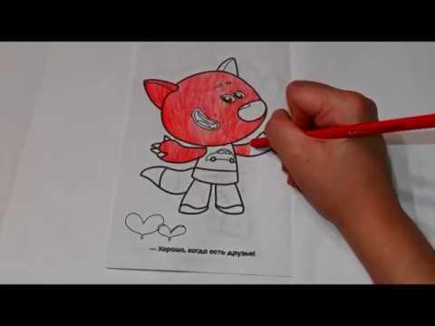 Раскраски: Лисичка - Мимимишки #6 - YouTube