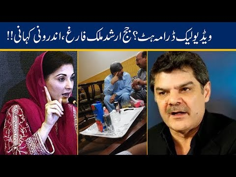 Mubasher Lucman Facts On Judge Arshad Malik Removal & Maryam Nawaz