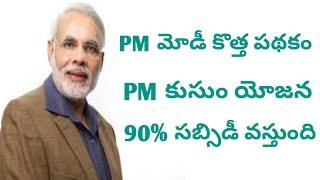 PM KUSUM Scheme Full Details In Telugu  //Central Govt New Scheme in 2020 // Pm Modi New Scheme