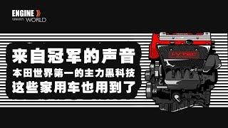 本田世界第一的黑科技,来自冠军的声音!这些家用车也用到了!