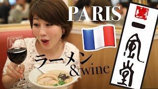 海外旅行中に一度は食べたくなる和食w パリに一風堂があるということで...