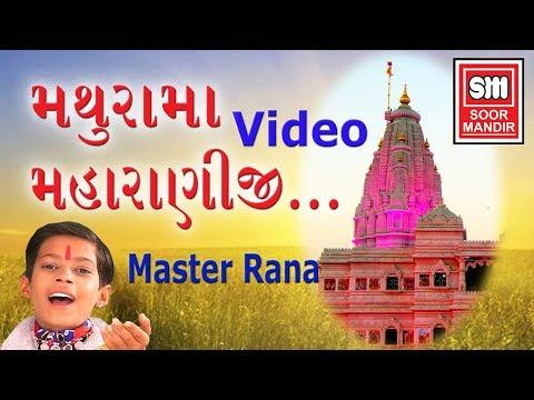 Master Rana : મથુરામાં મહારાણીજી : Mathura Ma Maharaniji : Shrinathji Zakhi Song : Soormandir