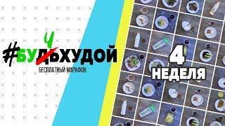 #БУЧхудой - 4 НЕДЕЛЯ диеты / План питания для ПОХУДЕНИЯ