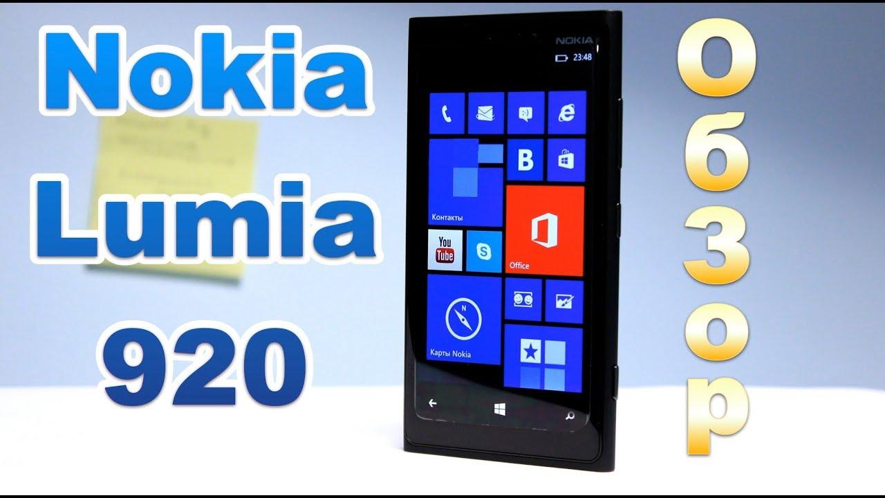 Nokia Lumia 920 обзор YouTube