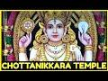 CHOTTANIKKARA TEMPLE || chottanikkara bhagavathi temple || chottanikkara devi temple | Chottanikkara