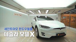 세인트아모 윈도우필름 테슬라 모델X 썬팅 소개 럭스TV…