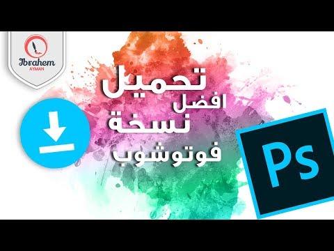 طريقة تحميل افضل نسخة من برنامج الفوتوشوب(Adobe Photoshop cc 2017) في 4 دقائق فقط