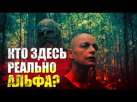 Ходячие мертвецы 10 сезон 2 серия - КТО ЗДЕСЬ РЕАЛЬНО АЛЬФА? - Обзор серии