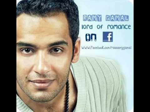 Ramy GamaL : mesh Kont Tetkalem