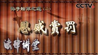 《法律讲堂(文史版)》 孙子治军之道(二)恩威赏罚 | CCTV社会与法