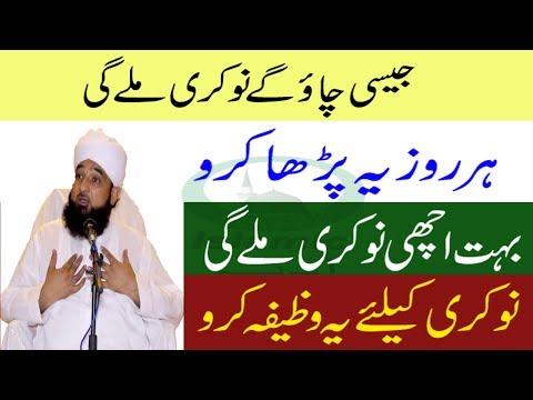 Nokri Hasil Karne Ka Wazifa | Naukari Hasil Karne Ka Behtareen Amal | Islamic أدب