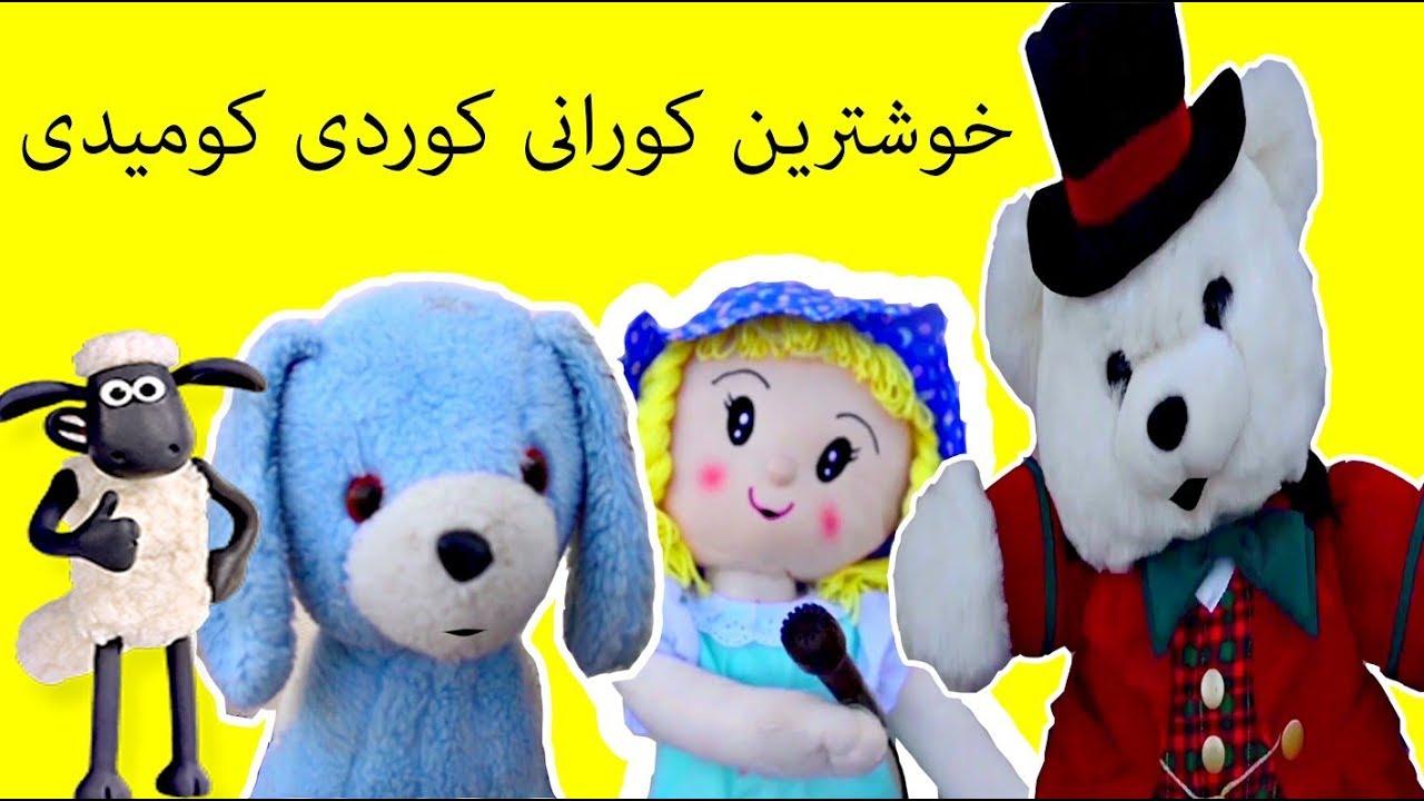 best Kurdish hip hop  | خوشترين كورانى كوردى كوميدى  ?