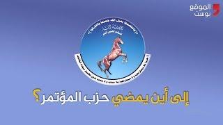 شاهد ثلاثة تيارات للمؤتمر الشعبي العام بعد رحيل صالح