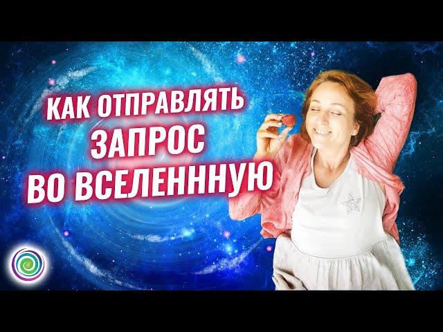 КАК ОТПРАВЛЯТЬ ЗАПРОС ВО ВСЕЛЕННУЮ – Екатерина Самойлова, Светлана-Мария Карра