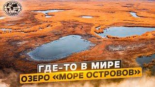 Где-то в мире. Озеро «Море островов»? | @Русское географическое общество