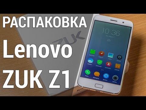 Lenovo ZUK Z1 распаковка и первые впечатления. UNBOXING правильного китайфона ZUK Z1 от FERUMM.COM