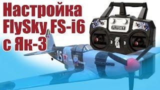 Моделіст-конструктор. Налаштування FlySky FS-i6 c Як-3 | ALNADO