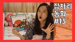 졸릴 때 책 친구! 동화책 읽어주는 다희 이모에요. 오늘은 일본의 유명 ...
