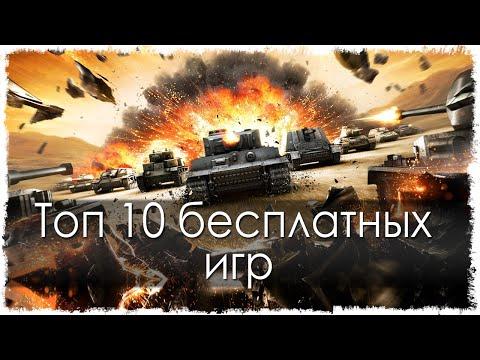 видео: Топ 10 бесплатных игр