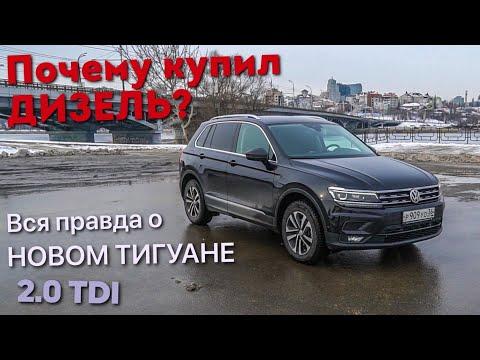 Вся правда о Новом Volkswagen Tiguan 2019. Тест-драйв Фольксваген Тигуан 2.0 TDI