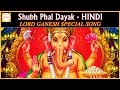 Download Bal Ganesh Hindi Devotional Songs | Shubh Phal Dayak Hindi Song | Popular Songs of Ganpati | Bhakti MP3 song and Music Video