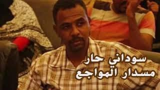 سوداني حار : مسدار المواجع (الشاعر محمد احمد نقد الله )