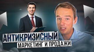 (Антикризисный маркетинг и продажи!!!) {Владимир Якуба!!!}