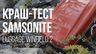 Обзор и краш-тест чемодана Samsonite Luggage Winfield 2 Fashion HS Spinner 20