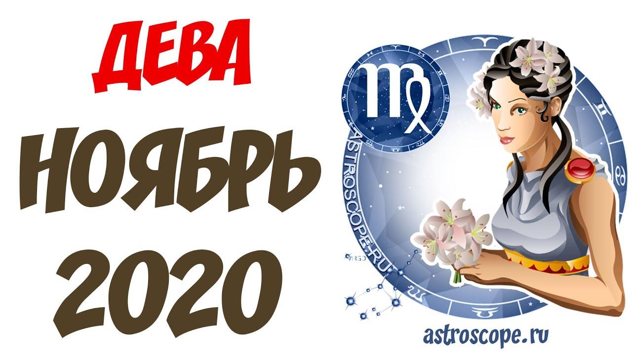 Дева Ноябрь 2020 Гороскоп ♍ Калейдоскоп гороскопов