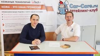 LeTech - профессиональное обучение работе с кожей