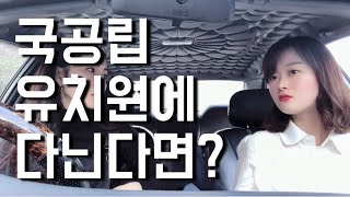 [한다인터뷰] 국공립유치원에 다닌다면? (feat.국공…