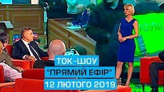 """Ток-шоу """"Прямий ефір"""" від 12 лютого 2019 року"""