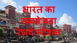 भारत का सबसे बड़ा रेलवे स्टेशन। Biggest Railway Station in India I Motu Lala I
