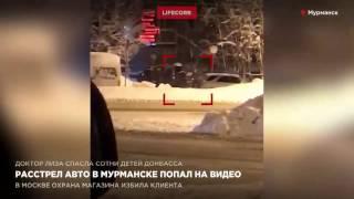 Расстрел авто в Мурманске попал на видео(В Мурманске автомобиль расстреляли из автомата Подробнее на сайте