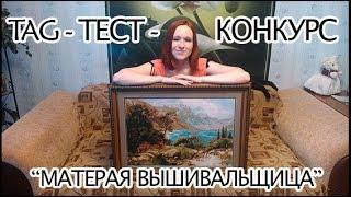 """TAG - ТЕСТ - Конкурс """"Матерая вышивальщица"""""""