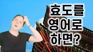 영어로 번역이 잘 안되는 한국어 단어들: 효도