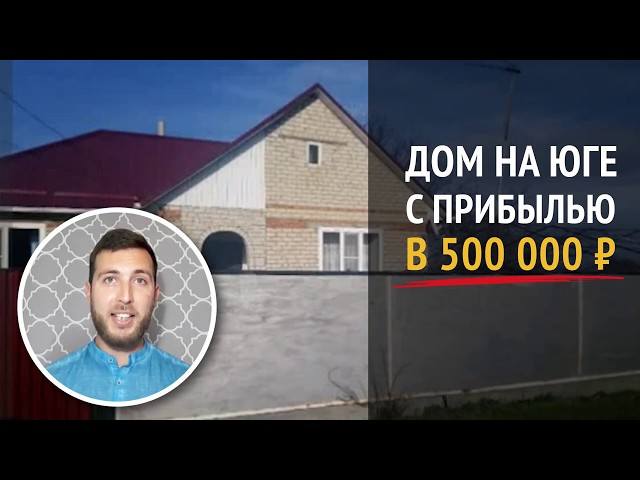 Как купить дом на юге с прибылью в 500 000₽?💰