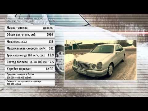Тест Обзор Е 300 1997 г.в. Test Drive Mers E klasse E 300 TD W210