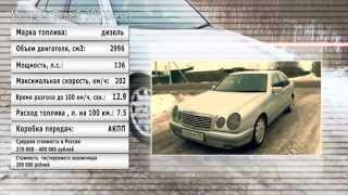 Тест Огляд Е-300 1997 р. в.; Test Drive Mers E-klasse E 300 TD(W210)